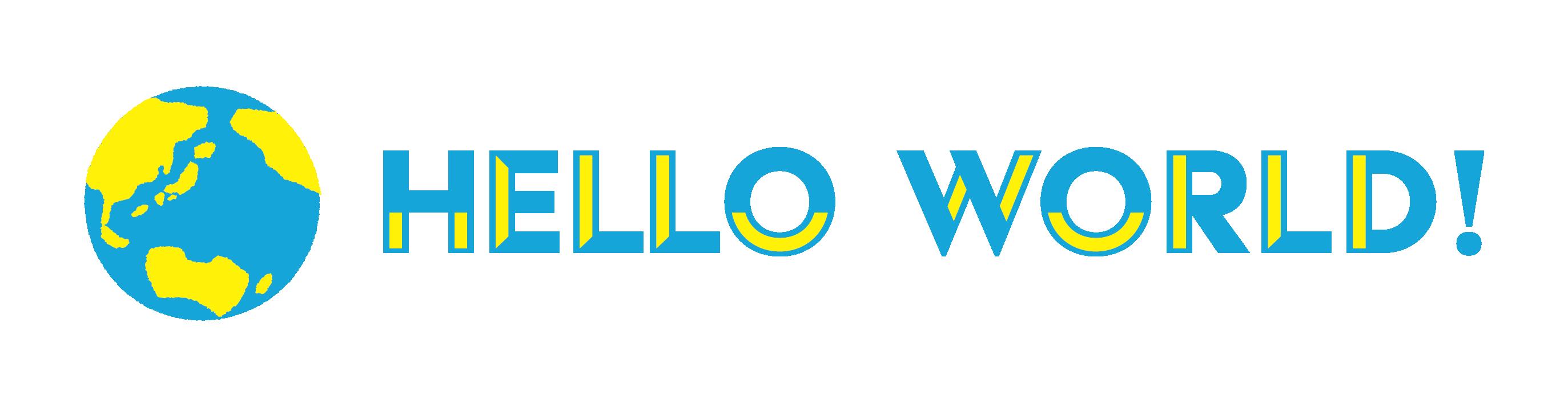 ハローワールド