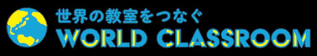 World Class Room | 世界の教室を繋ぐ