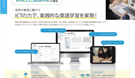 弊社プロダクト【WorldClassroom】がEdTech導入補助金2021に採択されました。