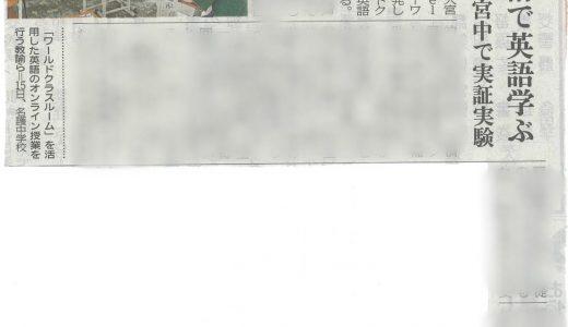 名護・大宮中でのWorldClassroomを使った授業の様子が沖縄タイムスさんに取り上げられました!
